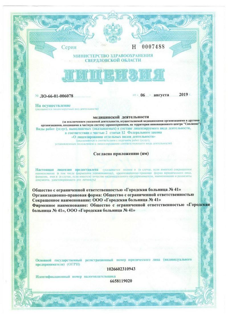 Регистрация ип медицинская лицензия декларация 3 ндфл по возмещению лечения