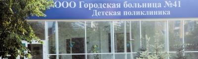 Открыто детское поликлиническое отделение ГБ №41