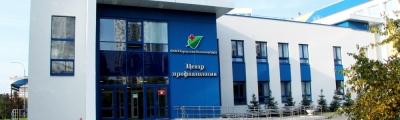 Новый центр профпатологии